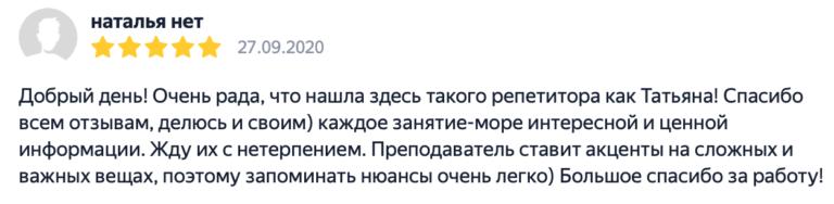 Отзывы Яндекс-услуги